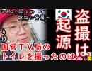 K民「次は何を国産化させてくれるんだ?」 【江戸川 media lab HUB】お笑い・面白い・楽しい・真面目な海外の反応