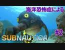 【Subnautica】海洋恐怖症による海中サバイバル #2【初見実況】