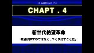 ダンガンロンパアナザー【チャプター4】(