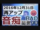 世界一音痴 セカオワ「Dragon Night、Hey Ho、RPG」を歌ってみた(SEKAI NO OWARI)(下手、音痴、最悪、最低、キモい、悪い、BAD、汚い)再アップ:2016年12月31日