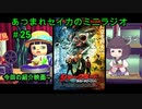 【シャークネード L・C】あつまれセイカのミニラジオ#25【ボイロラジオ】