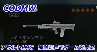 アサルトLMG Call of Duty Modern Warfare ♯92 加齢た声でゲームを実況