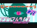 #7 『アンリアル ライフ』実況 ーキオクが繋ぐキオク
