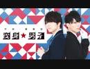汐谷・浦尾の変身☆男子 第40回 本編(2020/6/4)