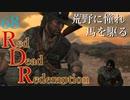 【RDR】荒野に憧れ、馬を駆る【初見実況】Part68