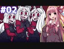 第75位:琴葉茜の悪魔ハーレム計画 #02【Helltaker】