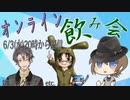 【オンライン飲み会】<ニコ生アーカイブ>#2 みんなでお絵かきの森