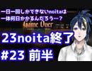 【縛りプレイ】 #23 前半 一日一回しかできないnoitaは一体何日かかるんだろう…?【noita】