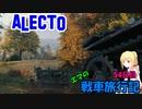 【WoT】エマの戦車旅行記54日目 ~Alecto~【ゆっくり実況】