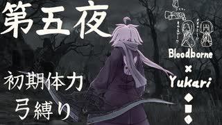 【Bloodborne】弓で獣に挑むなど、なので