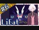 【LiEat】#6 嘘を食べるドラゴン少女と詐欺師の旅物語