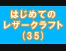 【はじめてのレザークラフト】つくってみよう #35【アシェット】