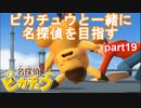 【名探偵】あかりがピカチュウと探偵するお話:part19【ピカチュウ】