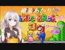 【VOICEROID実況】マリオ3をクリアします_world7前編【スーパーマリオブラザーズ3】