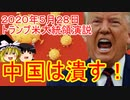 ゆっくり雑談 226回目(2020/6/3)