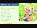 【バンブラP】お願いマッスル(Full ver.)【耳コピ】
