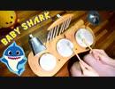 「Baby Shark」を知育楽器で叩いてみた【PINKFONG(ピンキッツ)】