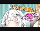 ゆかりんのまないた96【VOICEROID劇場】