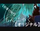 【初音ミクNT(プロトタイプ版)】もんにゃく【オリジナル】