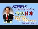 チャンネルAJER2020.6.5onair(3)y_矢野義昭_「近年の中国の核戦略、核戦力とトランプ政権の対応③トランプ政権の核戦略、核政策の転換」(前半)