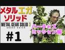 METAL GEAR(EGA) SOLID3メタルギアソリッド3女性実況生配信#1
