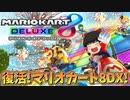 【ゆっくり実況】デラックスに楽しむマリオカート8 part25