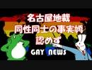 【ゲイニュース】名古屋地裁、同性同士の事実婚認めず