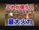 【まおみどり】モンスターファーム実況~最大火力を叩きこめ!~#22【switch版】