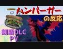 【実況反応】騒がしいハンバーガーがポケモン剣盾DLCのPVを見る