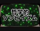 【初音ミクNT】哲学的ゾンビイズム【プロトタイプ】