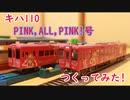 名取さなラッピングのキハ110、「PINK,ALL,PINK!号」つくってみた