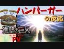 【実況反応】騒がしいハンバーガーが進撃の巨人Final Season...
