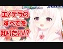 【花騎士】エノテラちゃんのすべてを知りたいくるみちゃん、X指定版に興味を示す【切り抜き】