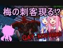 【ガンオン・レイダーガンダム】琴葉姉妹の成り上がり2nd #5