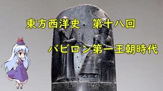東方西洋史 第十八回 バビロン第一王朝