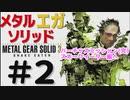 METAL GEAR(EGA) SOLID3メタルギアソリッド3女性実況生配信#2