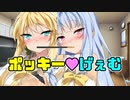 【VOICEROID劇場】ポッキー♥げぇむ