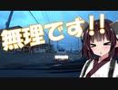 【VOICEROID車載】北海道ドライブ記録簿 国道39号線Part7【ゆづきずきりマキ】