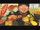 ASMR/咀嚼音/宇宙一イイ音を追求する♪ご飯のお供15品で白飯が美味い!食べる音/音フェチ/睡眠用/Eating sound/韓国/食べ物/人気/おすすめ/作業用/漬物/海ブドウ
