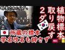 そもそもウリナラには自生してるんだから要らねーだろ... 【江戸川 media lab HUB】お笑い・面白い・楽しい・真面目な海外の反応