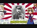 大 東 亜 戦 争 へ の 道