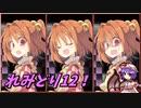 【ゆっくり実況】迷宮マスターを目指すレミさとのレミャードリィ ぱ~と12