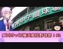 こちらゆっくり横浜高校野球部!#5【パワプロ2018栄冠ナイン】