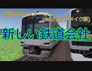 駿河railsimストーリー[リメイク版]part1-①