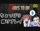 初見プレイでちょっぴり縛り「7Days to Die」を一人と一羽がプレイ part6