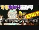 【VOICEROID実況】Masterでやる Journey's End #END?【Terraria】