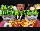 ゆっくり雑談 227回目(2020/6/5)