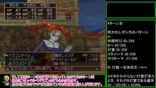 【PS2版ドラクエ8】 バグあり低レベルクリ