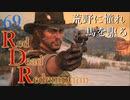 【RDR】荒野に憧れ、馬を駆る【初見実況】Part69