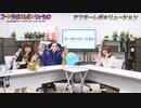 アフター☆レボ☆リューション 第52界